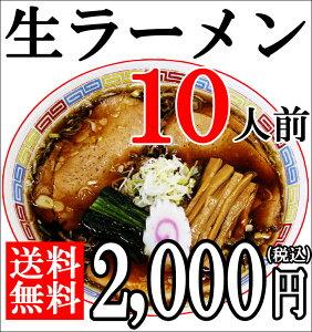 【送料無料】醤油ラーメン お土産 福島 震災 復興 生ラーメン10食セット 醤油味 中華そば 麺 ヌードル