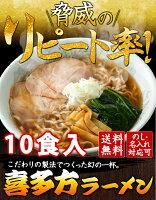 【送料無料】喜多方ラーメン10食入醤油味