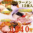 3種類の味を詰め込んだ!福島の三大ラーメン 12食入 ご当地ラーメンセット スープ・味付きメンマ付