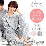 レディスガーゼパジャマ【Amour アムール】