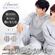 メンズガーゼパジャマ【Amour アムール】