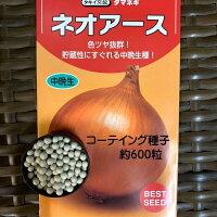 ネオアース玉葱 種 コーティング種子約600粒(40ミリリットル)タマネギの種まきき辛さを解消したコーティング種子規格  タキイ交配