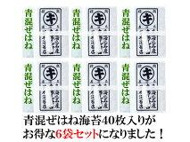 日本一おいしい海苔【平成30年全国海苔テイスティングコンテスト優勝海苔】日本一の焼き海苔10枚焼きのり【3袋までメール便可】