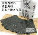 【送料無料】希少!無酸処理の訳あり焼き海苔オーガニック海苔40枚はねのり/すしはね/キズのり