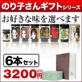 【海苔ギフト】【送料無料】味付海苔のり子さん!選べる6本セット