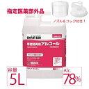ジア除菌 500ml 1本一般的な次亜塩素酸ナトリウムの80倍の除菌力!ウィルス対策/飛沫・感染防止グッズ 消毒液 手指消毒