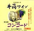井筒ワイン 赤 2016年産720ml 無添加 新酒