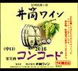 【誕生日】【ギフト】【敬老の日】井筒ワイン 赤 中口 2016年720ml 無添加