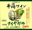 【誕生日】【ギフト】【敬老の日】井筒ワイン 白 辛口 2016年720ml 無添加