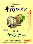 【誕生日】【ギフト】【入学】【入社】井筒ワイン ケルナ- 辛口 2016年720ml 無添加
