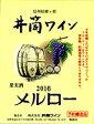 井筒ワイン メルロ- 赤 辛口 2016年産720ml 無添加 新酒