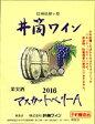 井筒ワイン マスカットベリ-A 赤 辛口 2016年産720ml 無添加新酒