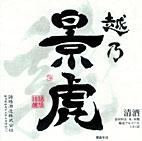 【誕生日】【ギフト】【バレンタイン】越乃景虎 龍 720ml