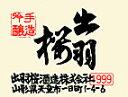 【誕生日】【ギフト】【ハロウィン】出羽桜 大吟醸 720ml 生々(要冷蔵)