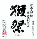 【誕生日】【ギフト】【お中元】【御中元】獺祭 純米大吟醸 1800ml 磨き2割3分