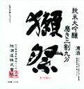 【誕生日】【ギフト】【母の日】獺祭 純米大吟醸 720mlL 磨き3割9分