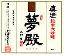 【誕生日】【ギフト】【ハロウィン】真澄 夢殿 純米大吟醸1.5L (要冷蔵)
