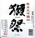 【誕生日】【ギフト】【花見】獺祭 純米大吟醸 720ml 磨き50%
