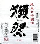 【誕生日】【ギフト】【入社】【入学】獺祭 純米大吟醸 720ml 磨き50%
