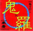 【誕生日】【ギフト】【花見】末廣 鬼羅 720ml