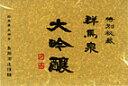 【誕生日】【ギフト】【父の日】群馬泉 純米大吟醸 720ml