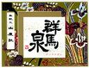 【誕生日】【ギフト】【父の日】群馬泉 超特選純米 1800ml