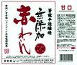【誕生日】【ギフト】【敬老の日】蒼龍ワイン 赤 甘口720ml 無添加