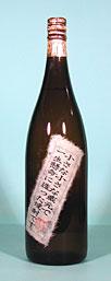 【誕生日】【ギフト】【入学】【入社】丸西焼酎 ちいさなちいさな蔵元で一生懸命に造った焼酎です 芋1.8L