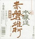酒一筋 赤磐雄町 本醸造 1.8L【楽ギフ_のし】