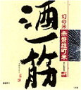 【誕生日】【ギフト】【父の日】酒一筋 純米吟醸 1800ml