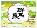 【誕生日】【ギフト】【父の日】群馬泉 山廃本醸造 720ml