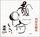 【誕生日】【ギフト】【敬老の日】末廣 壺中春本醸造 1.8L