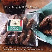 チョコナッツクッキー チョコレート アーモンド クッキー