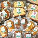 【送料無料】和歌山産フルーツの焼き菓子たっぷりお試しセット【ご自宅用】北海道・沖縄は送料500円