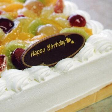バースデーケーキ用メッセージプレート〜Happy Birthday〜