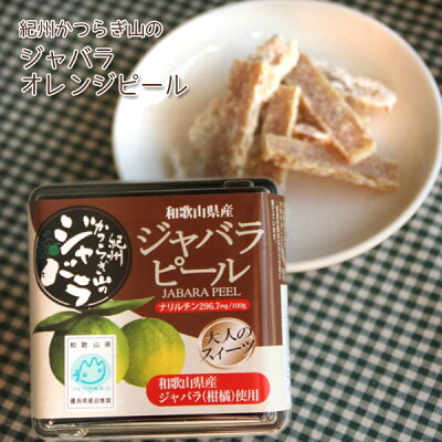 かつらぎ町新岡さんの「ジャバラピール」甘くてほろ苦い大人の味のピール