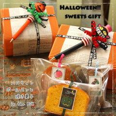 和歌山産フルーツとかぼちゃを焼き込んだ焼き菓子ハロウィンボールペンと焼き菓子intheBOX【楽ギフ_包装】【楽ギフ_メッセ入力】