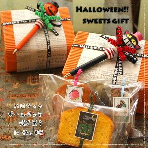 ハロウィン焼き菓子ギフト和歌山産フルーツとかぼちゃを焼き込んだ焼き菓子ハロウィンボールペ...