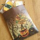 ハロウィンスイーツプチギフト「トリックorトリート」ジャック オ ランタンの紙袋入りカボチャのパウンドケーキと柑橘系マドレーヌの2種の焼き菓子ミニギフト