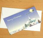 名刺型ミニクリスマスカード「夜明け」 【グリーティングカード・ギフトカード・メッセージカード・greeting card message】【封筒つき】【メール便可】