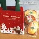 フェルトバッグに入った焼き菓子クリスマスプチギフト(ハニースコーンと和歌山産フルーツのパウンドケーキとマドレーヌ入り手提げかばん)【楽ギフ_包装】【楽ギフ_メッセ入力】