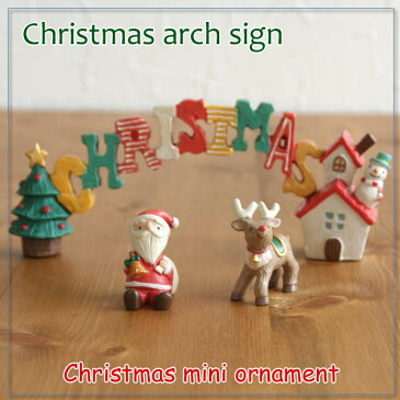クリスマスミニオーナメント「クリスマスフェア」(スノーマンハウスとツリーのアーチサインとサンタクロースとトナカイのプチ飾り)