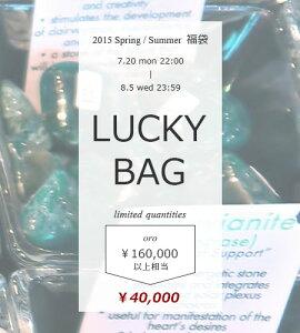 【送料無料】【aranciato福袋】Lucky Bag 2015ss [oro]