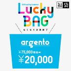 【aranciato福袋】Lucky Bag 2019ss [argento]