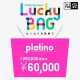 【最大37倍】【aranciato福袋】Lucky Bag 2019ss [platino]