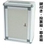 鍵付ボックス 収納ボックス 投票箱 応募箱 募金箱 アンケートボックス 投函箱 回収箱 意見箱 シルバーグレー の シンプル な 多目的BOX(幅:20cmタイプ)