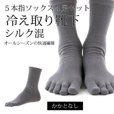 5本指 ソックス レディース シルク混 冷え取り 靴下 重ね履き 用 オールシーズン 対応 【22〜24cm】 4足セット