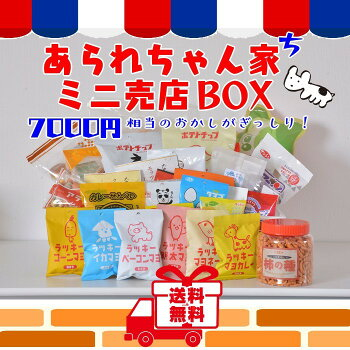 あられちゃん家ミニ売店BOX 三真 ギフト 詰合せ おかき 柿の種 ラッキーマヨ