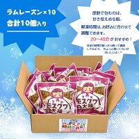 モスクワ大福10個入りセット三真お菓子和菓子冷凍大福黒ごまあんラムレーズン
