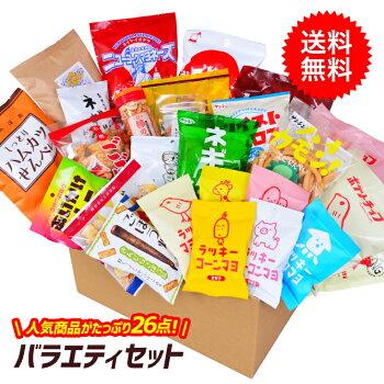 バラエティセット(26点)【お菓子おやつ米菓もち菓子おかき煎餅せんべいおつまみあられ】